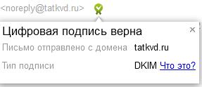 primer_dkim